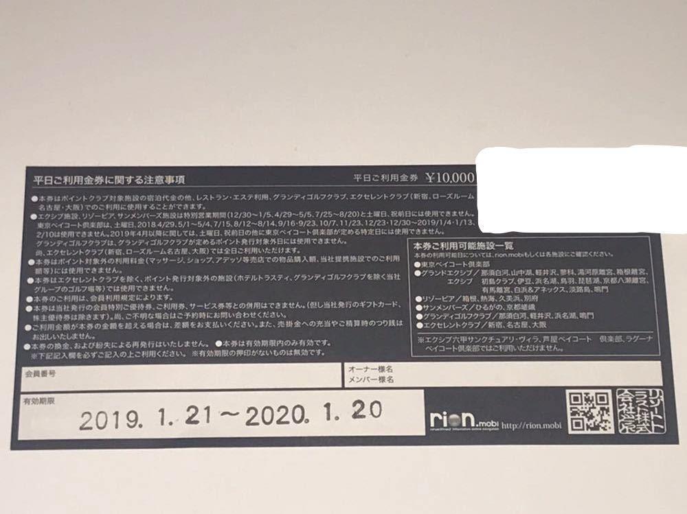 エクシブなどで使える「平日ご利用金券」株主優待券との併用可 5万円分_画像3