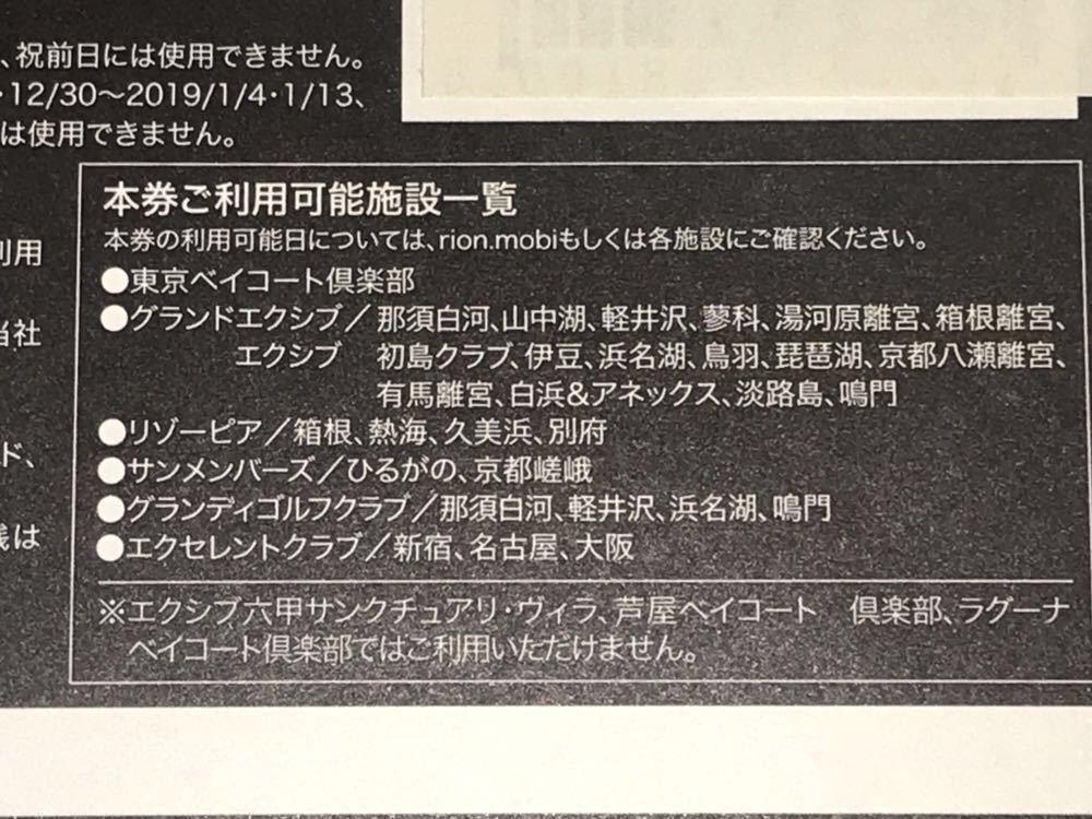 エクシブなどで使える「平日ご利用金券」株主優待券との併用可 5万円分_画像2