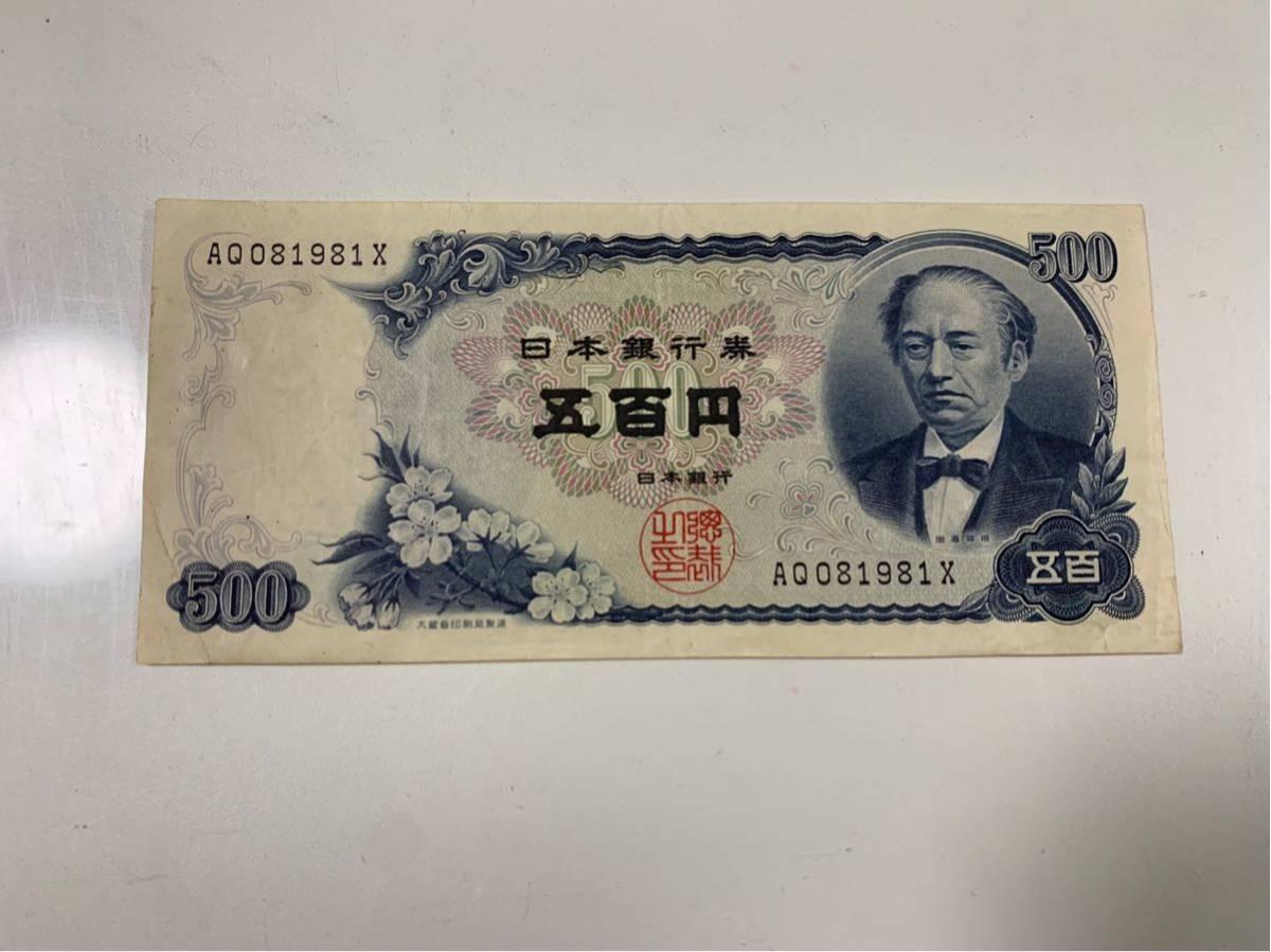 旧500円の情報