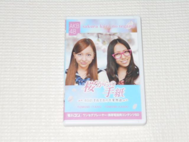 モバコン 桜からの手紙 AKB48それぞれの卒業物語 板野友美&河西智美 microSD_画像1