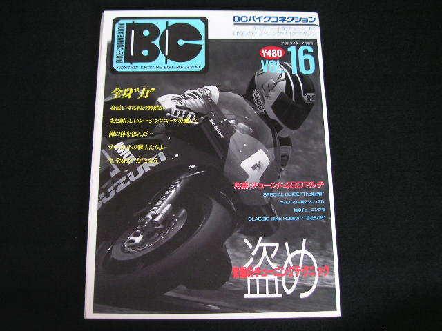 ◆BCバイクコネクション VOL.16◆チューンド400マルチ,GSX-R400/ZX-4/RVF400/YZF400/CBR400RR/FZR400/FZR400R