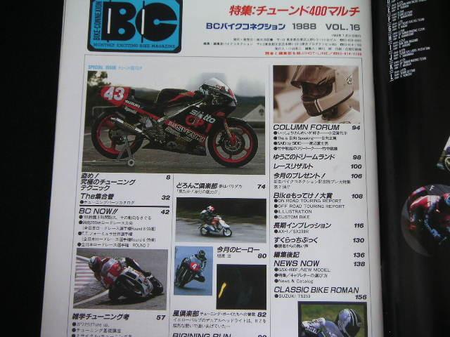 ◆BCバイクコネクション VOL.16◆チューンド400マルチ,GSX-R400/ZX-4/RVF400/YZF400/CBR400RR/FZR400/FZR400R_画像2