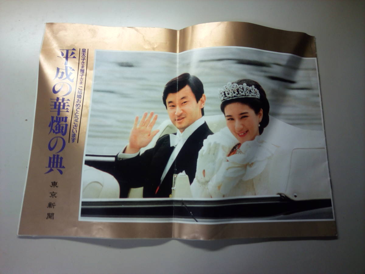 六月 平成の華燭の典 皇太子さま雅子さま 皇太子様 雅子様 結婚 東京新聞 ご結婚おめでとうございます1993年 平成5年 平成五年6月_画像1