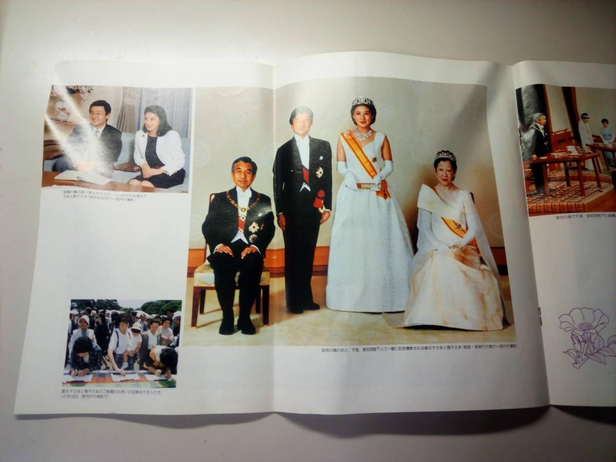 六月 平成の華燭の典 皇太子さま雅子さま 皇太子様 雅子様 結婚 東京新聞 ご結婚おめでとうございます1993年 平成5年 平成五年6月_画像3