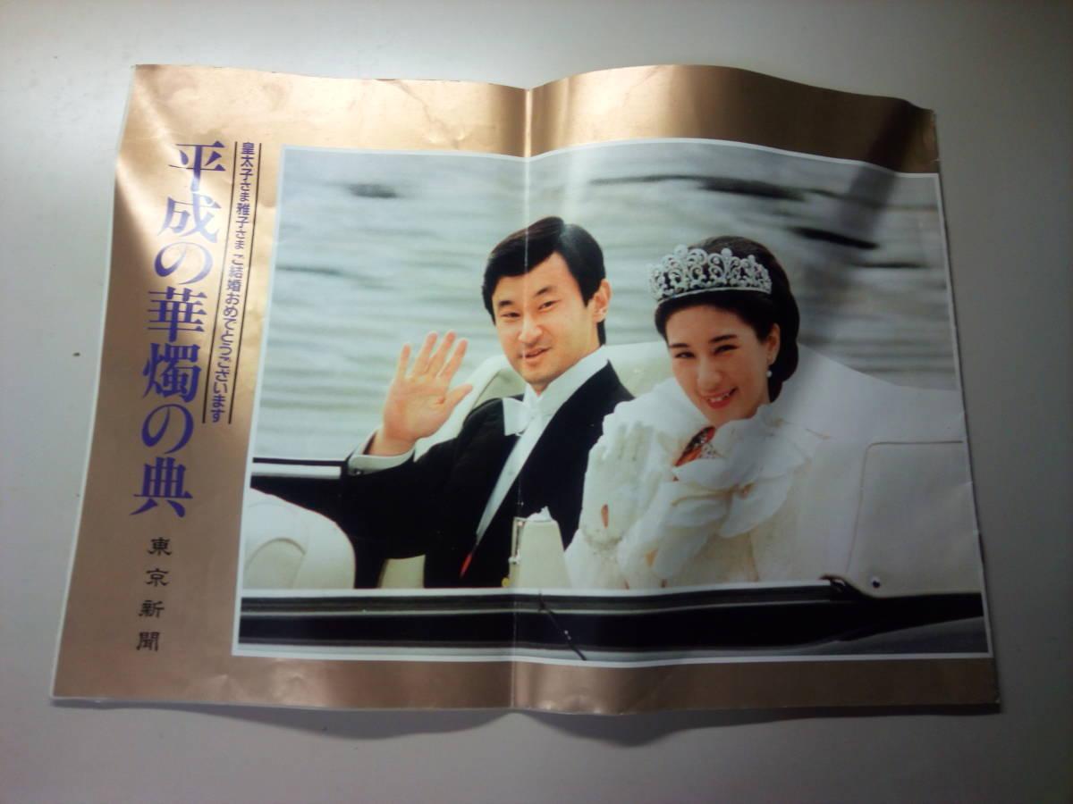 六月 平成の華燭の典 皇太子さま雅子さま 皇太子様 雅子様 結婚 東京新聞 ご結婚おめでとうございます1993年 平成5年 平成五年6月_画像2