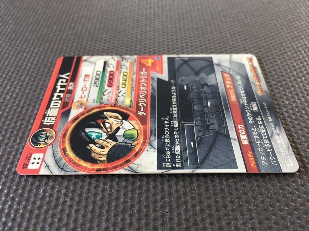 【美品】仮面のサイヤ人/スーパードラゴンボールヒーローズ/HGD1-SEC2_画像9