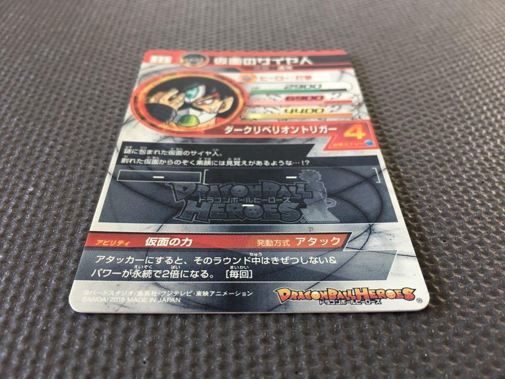 【美品】仮面のサイヤ人/スーパードラゴンボールヒーローズ/HGD1-SEC2_画像8
