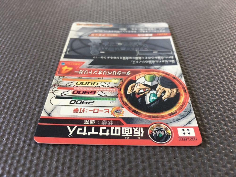 【美品】仮面のサイヤ人/スーパードラゴンボールヒーローズ/HGD1-SEC2_画像7