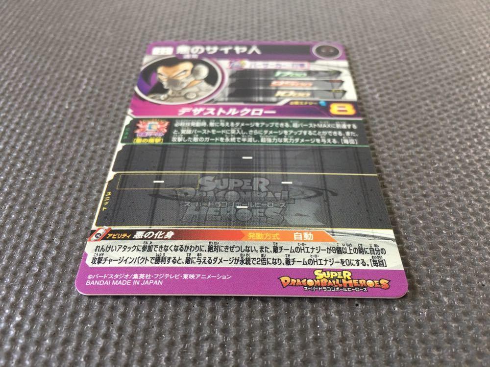 悪のサイヤ人/スーパードラゴンボールヒーローズ/UM2-SEC3_画像8