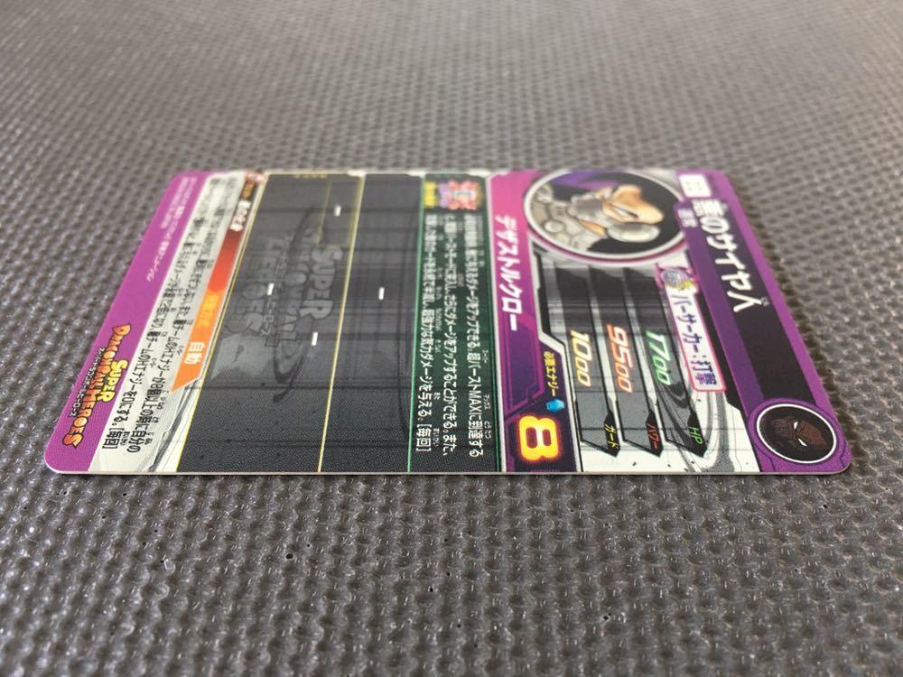 悪のサイヤ人/スーパードラゴンボールヒーローズ/UM2-SEC3_画像10