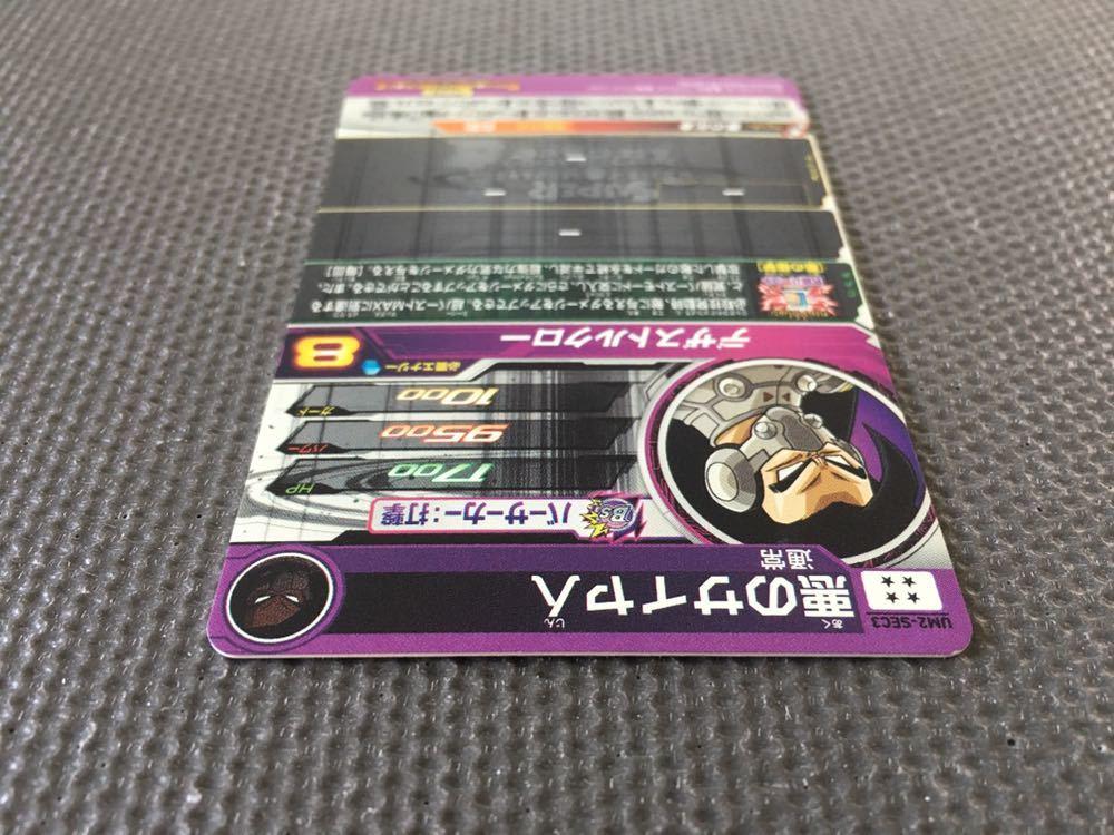 悪のサイヤ人/スーパードラゴンボールヒーローズ/UM2-SEC3_画像7