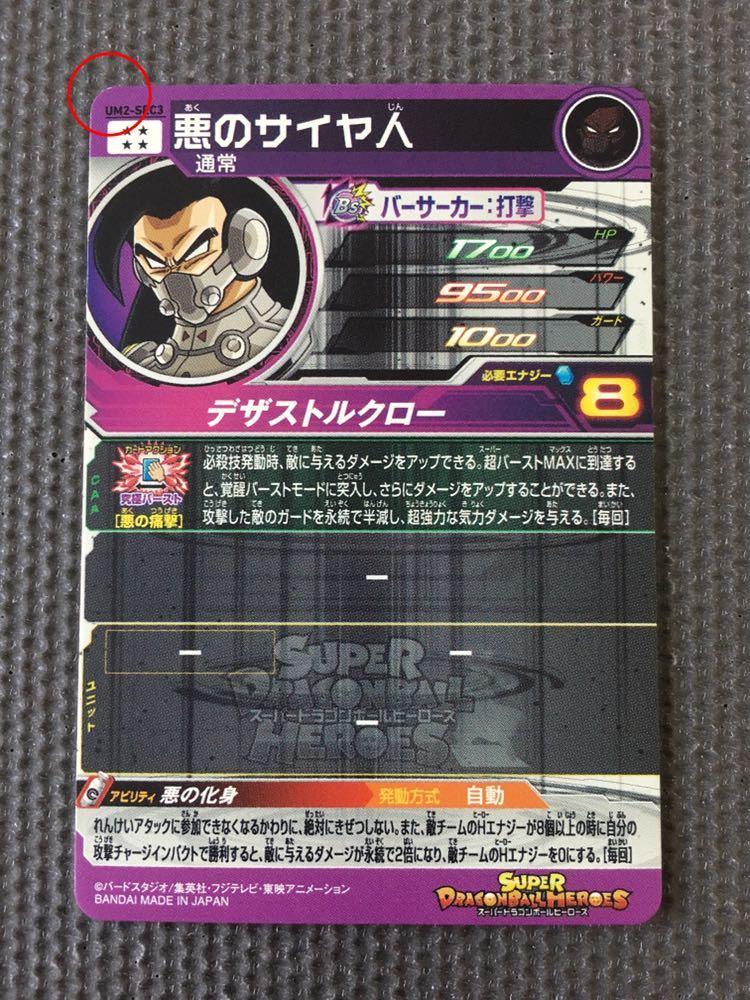 悪のサイヤ人/スーパードラゴンボールヒーローズ/UM2-SEC3_画像2
