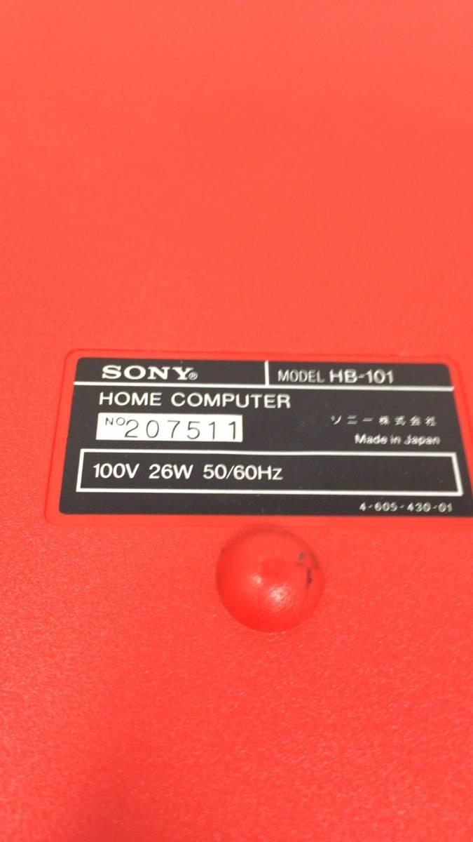 1円~★☆超希少!!超レア!★■□美品 SONY ソニー MSX HIT BIT HB-101 レッド 箱・説明書 ソフト付属_画像6