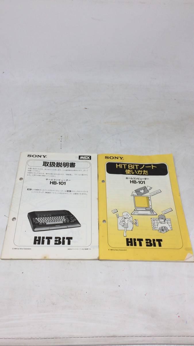 1円~★☆超希少!!超レア!★■□美品 SONY ソニー MSX HIT BIT HB-101 レッド 箱・説明書 ソフト付属_画像8