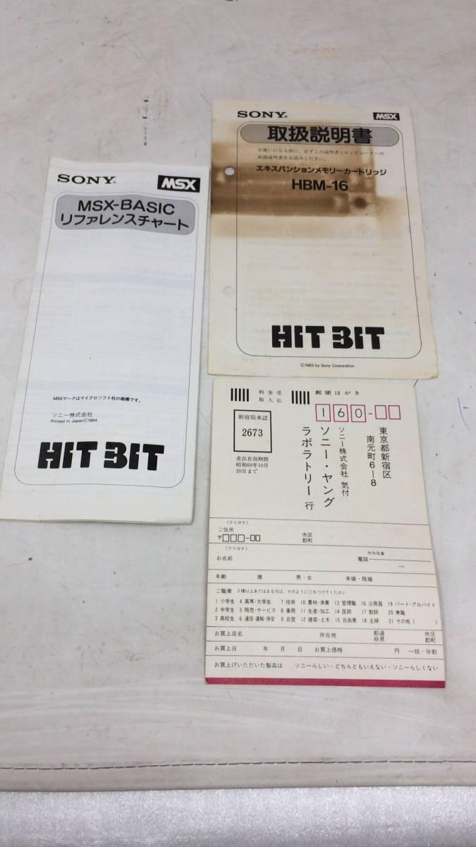 1円~★☆超希少!!超レア!★■□美品 SONY ソニー MSX HIT BIT HB-101 レッド 箱・説明書 ソフト付属_画像7