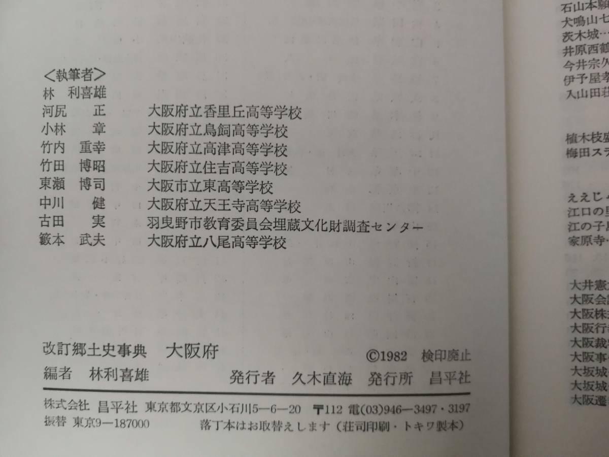 住吉 高等 学校 大阪 府立