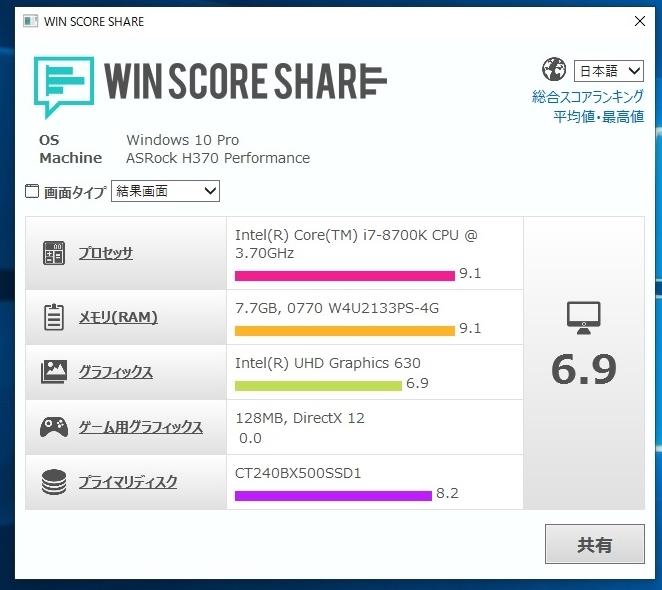 CoffeeLake/Core i7 8700K/Win10/SSD240GB/8GBメモリ/HDD1TB/GamingBoard_画像6