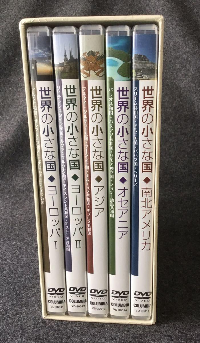 世界の小さな国 DVD-BOX 全5枚★再生確認済★美品_画像1