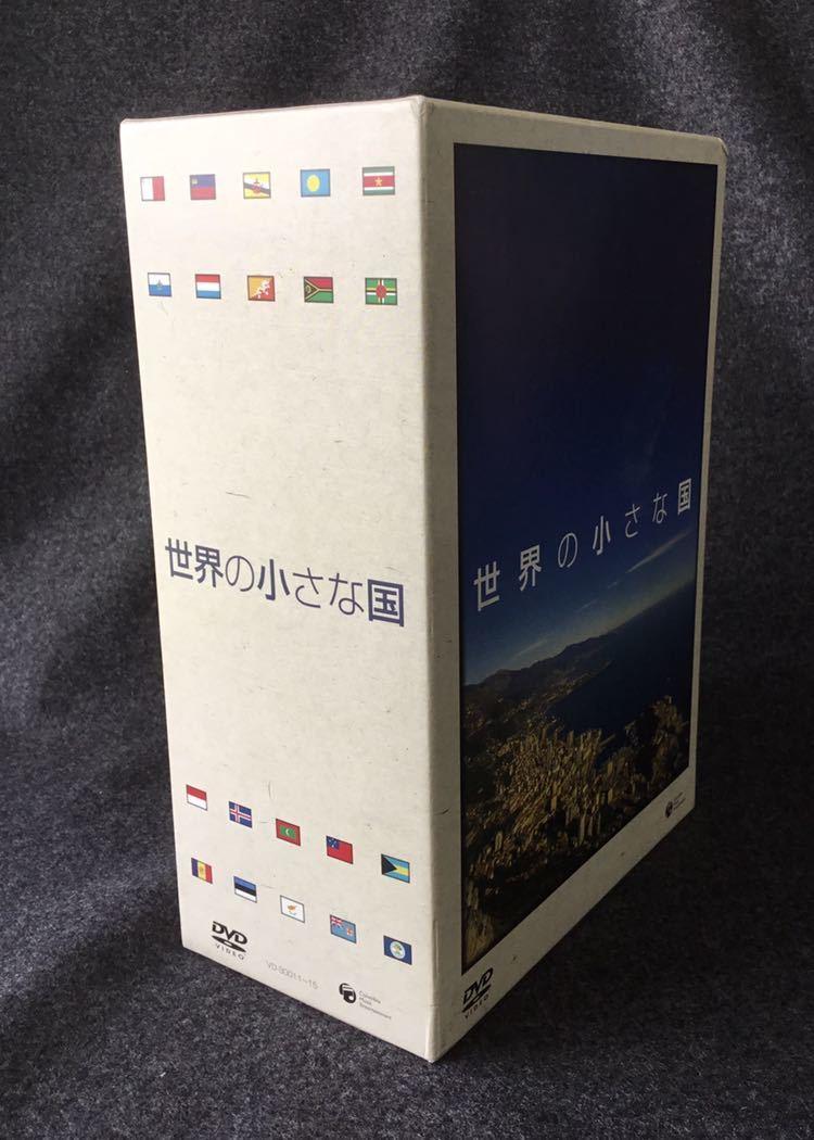 世界の小さな国 DVD-BOX 全5枚★再生確認済★美品_画像2