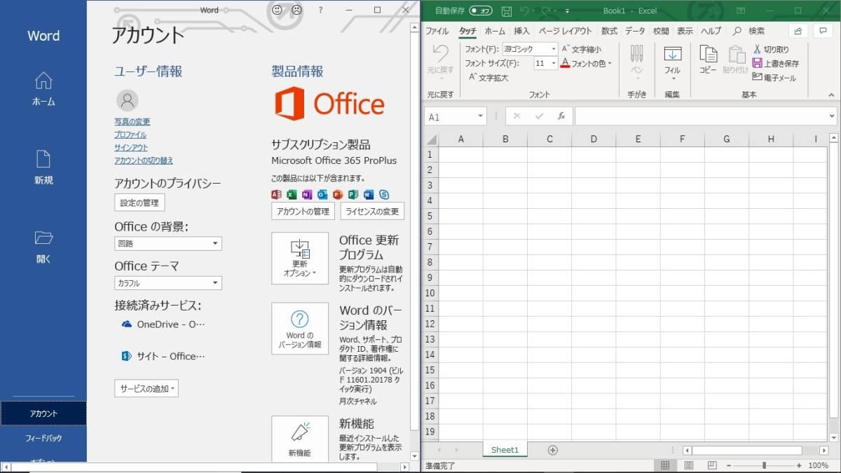 Word/Excel起動中。認証済み。Ver1904です