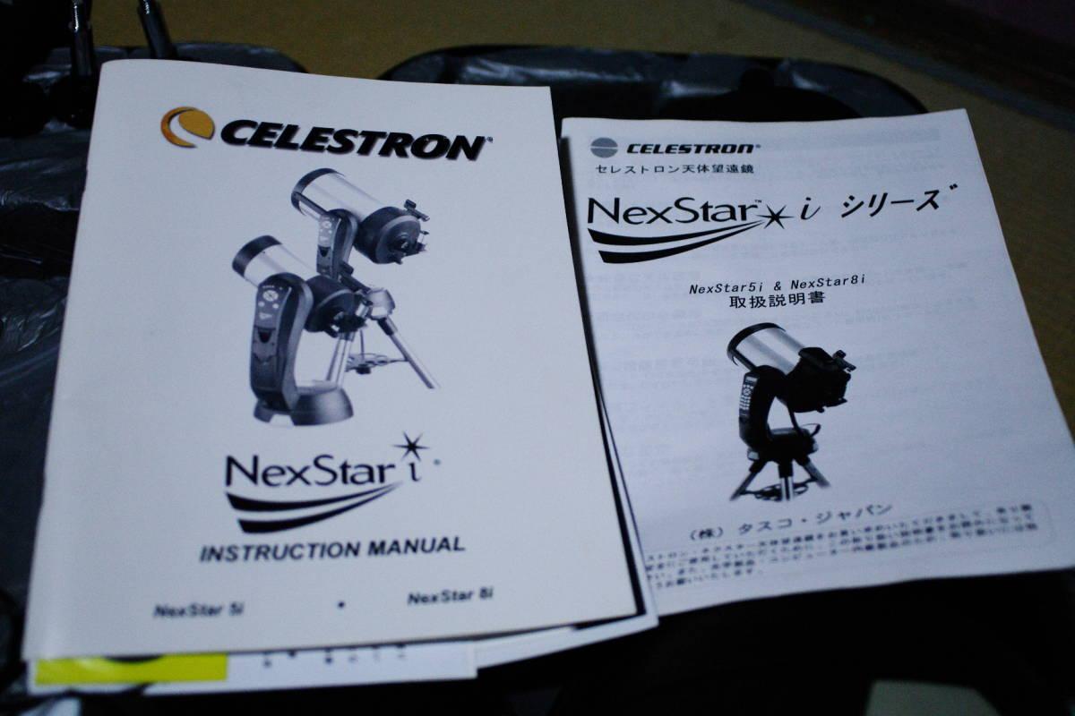 セレストロン Celestron Nexstar 5i _画像7