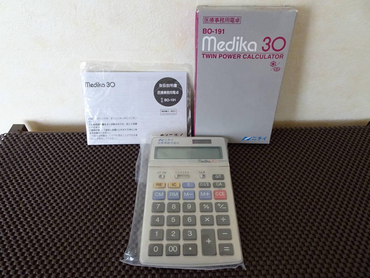 ニチイ学館 Medika30 BO-191 医療事務用 電卓