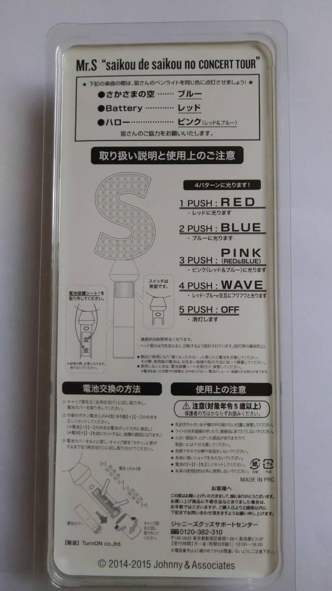 """【新品】 SMAP - Mr.S """"saikou de saikou no CONCERT TOUR"""" 公式グッズ ペンライト_画像2"""