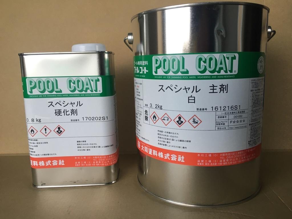 送料込み 2液型エポキシ樹脂系「プールコートスペシャル 白」4㎏セット(3.2㎏+0.8㎏) 大同塗料株式会社_画像1