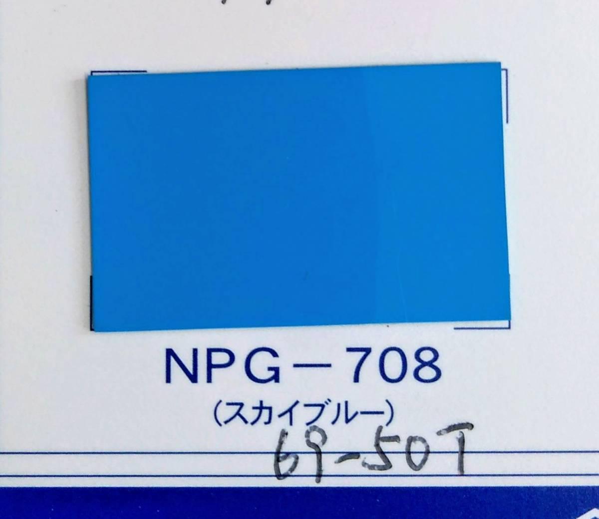 FRP造形に「ゲルコート スカイブルー 69-50T 20㎏ 主剤のみ」九州塗料工業_画像2