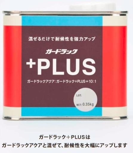 送料込み ガードラックアクアの機能強化 添加剤「ガードラック+PLUS 0.35㎏」取り寄せ商品 和信化学工業_画像1