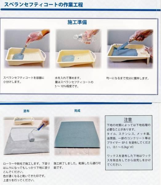 水性滑り止め塗布剤「スベランセフティコート 25㎏」 高分子商事株式会社_画像3