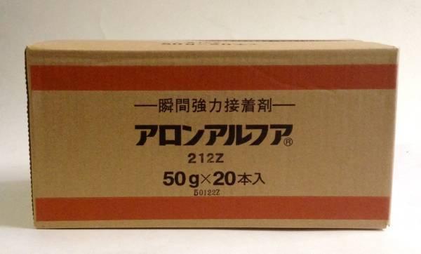 送料込み アロンアルファ 212Z(旧木型用) 50g 20本セット 東亜合成_画像1
