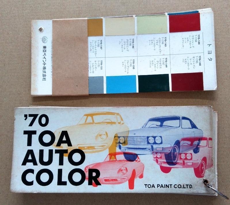レア? 昔の車の色見本帳「オートカラー/東亜ペイント(現:トウペ)」1970年度版 _画像1
