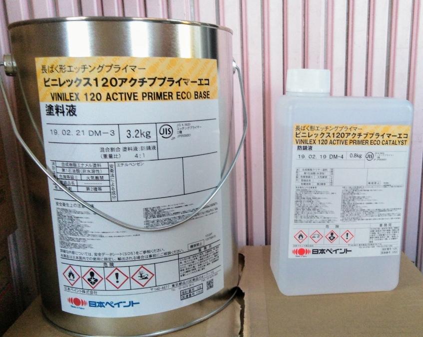 金属前処理塗料 長ばく型ウォッシュプライマー「 ビニレックス120アクチブプライマーエコ 4kgセット」日本ペイント 取り寄せ商品_画像1