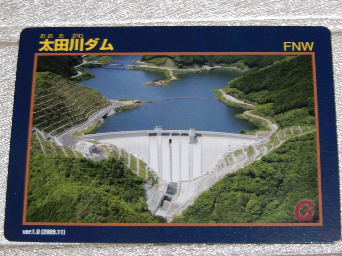 静岡県 太田川水系 太田川ダムカードです