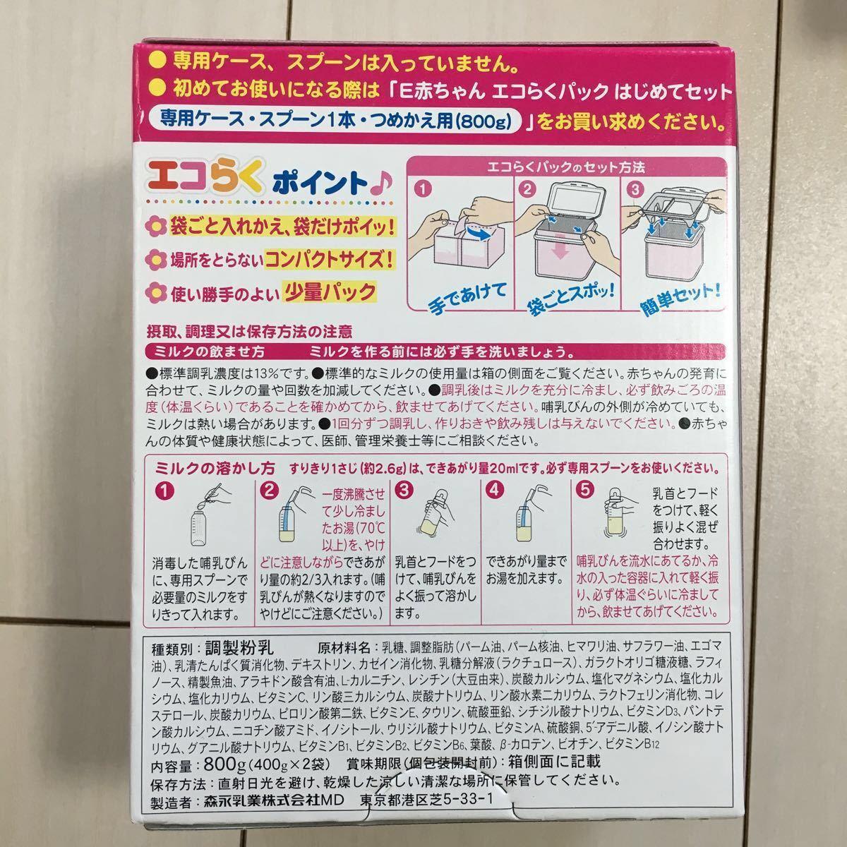 1パックおまけ付き森永 E赤ちゃん エコらくパック つめかえ 4個 はぐくみ_画像3