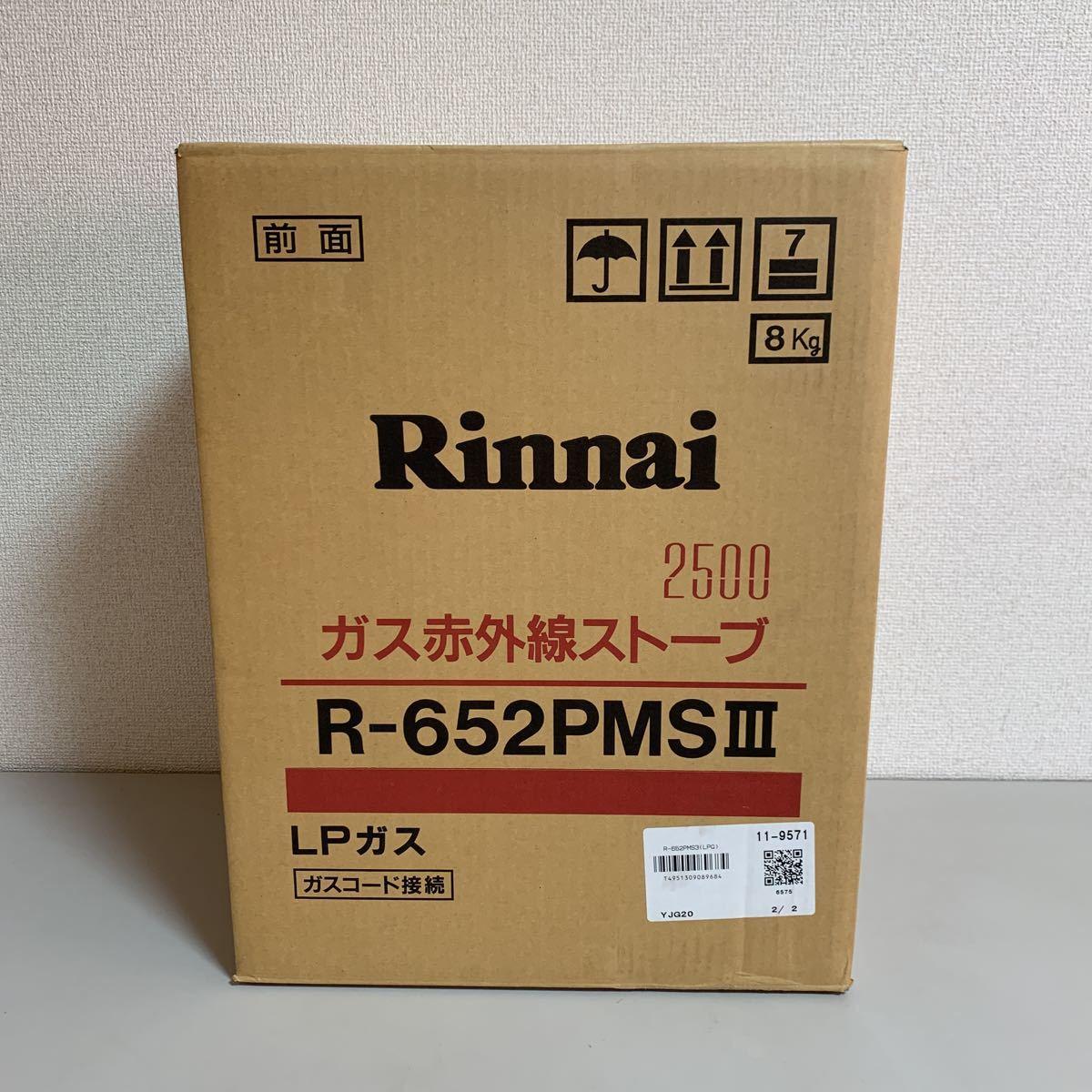 ★新古品 Rinnai ガス赤外線ストーブ R-652PMSⅢ ★