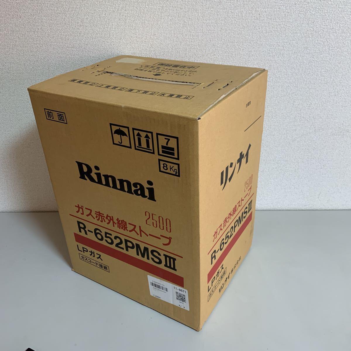 ★新古品 Rinnai ガス赤外線ストーブ R-652PMSⅢ ★_画像2