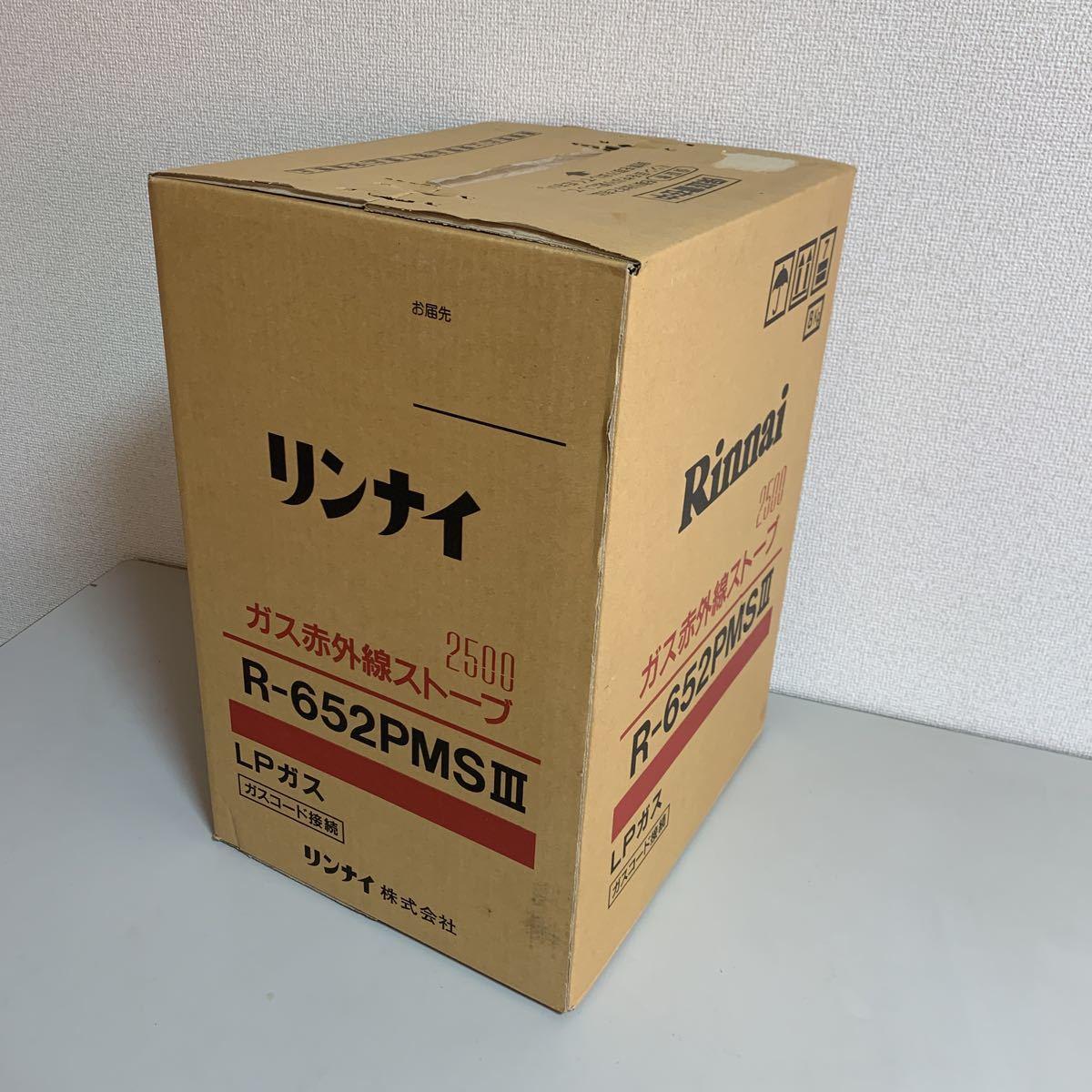 ★新古品 Rinnai ガス赤外線ストーブ R-652PMSⅢ ★_画像3