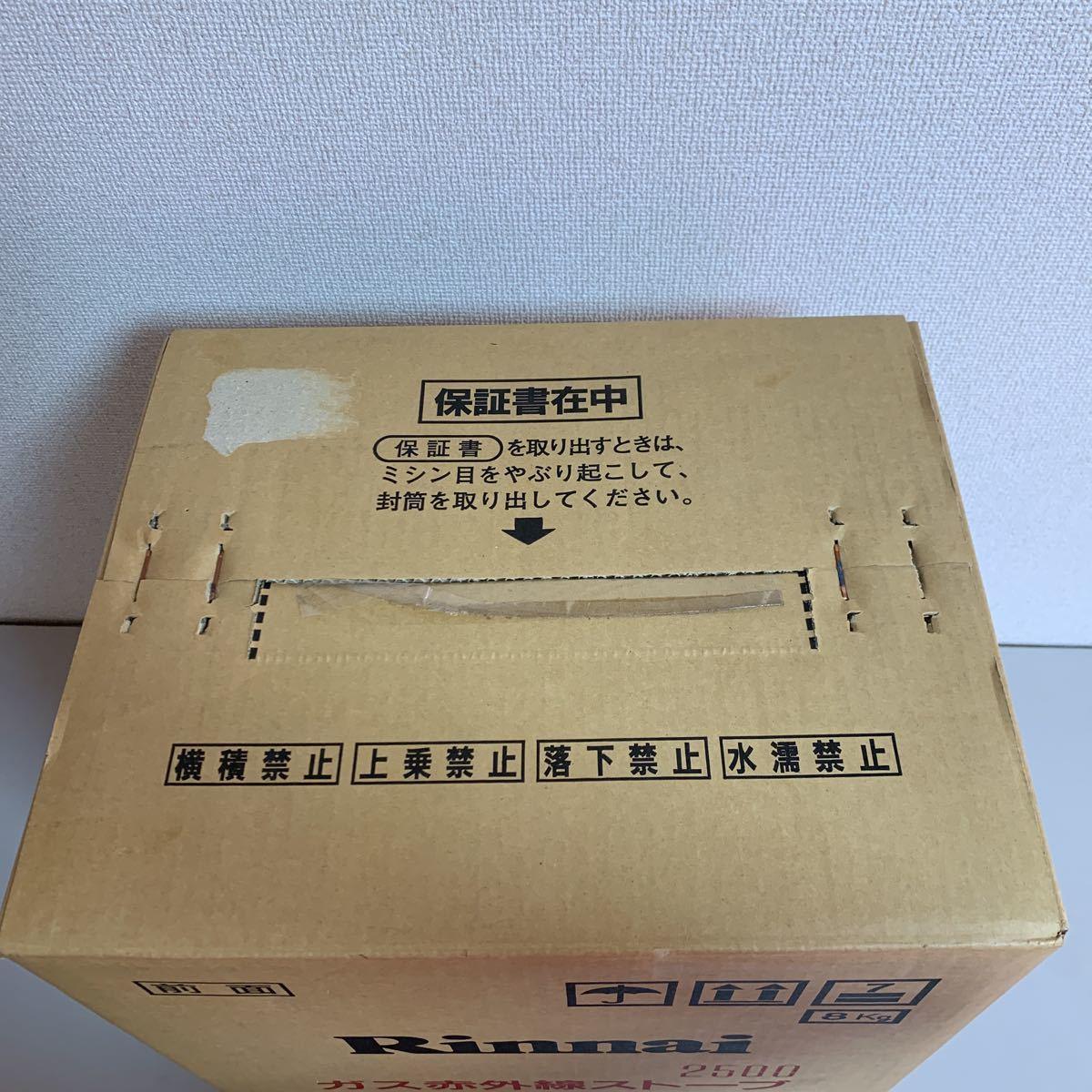 ★新古品 Rinnai ガス赤外線ストーブ R-652PMSⅢ ★_画像4