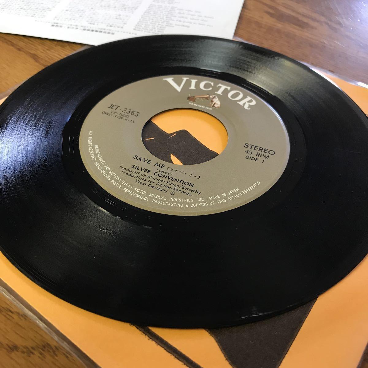 ◆No.4625 ♪おんがくや♪【EP】レコード セイブ・ミー/シルバー・コンベンション