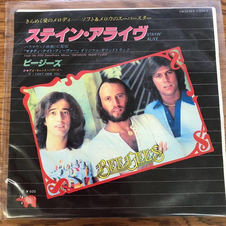 ◆No.5609 ♪おんがくや♪【EP】レコード ステイン・アライヴ/ビージーズ