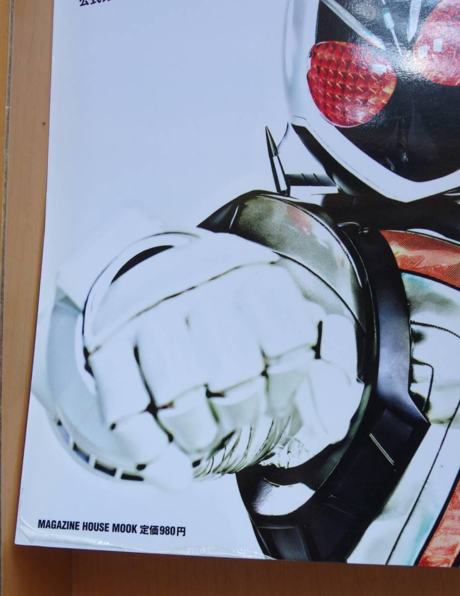 付録つき! 仮面ライダー the40th コレクション 1号からフォーゼまで 福士蒼汰/高橋龍輝/清水富美加 POPEYE/編_画像2