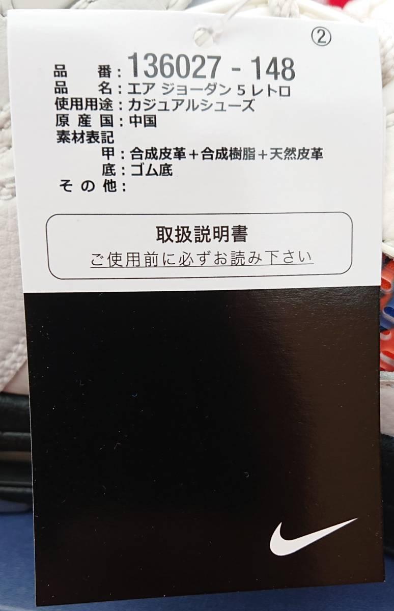 定価以下 国内正規 新品 NIKE AIR JORDAN 5 RETRO 136027-148 10.5 28.5cm ナイキ ジョーダン INTERNATIONAL FLIGHT ORANGE PEEL_画像5