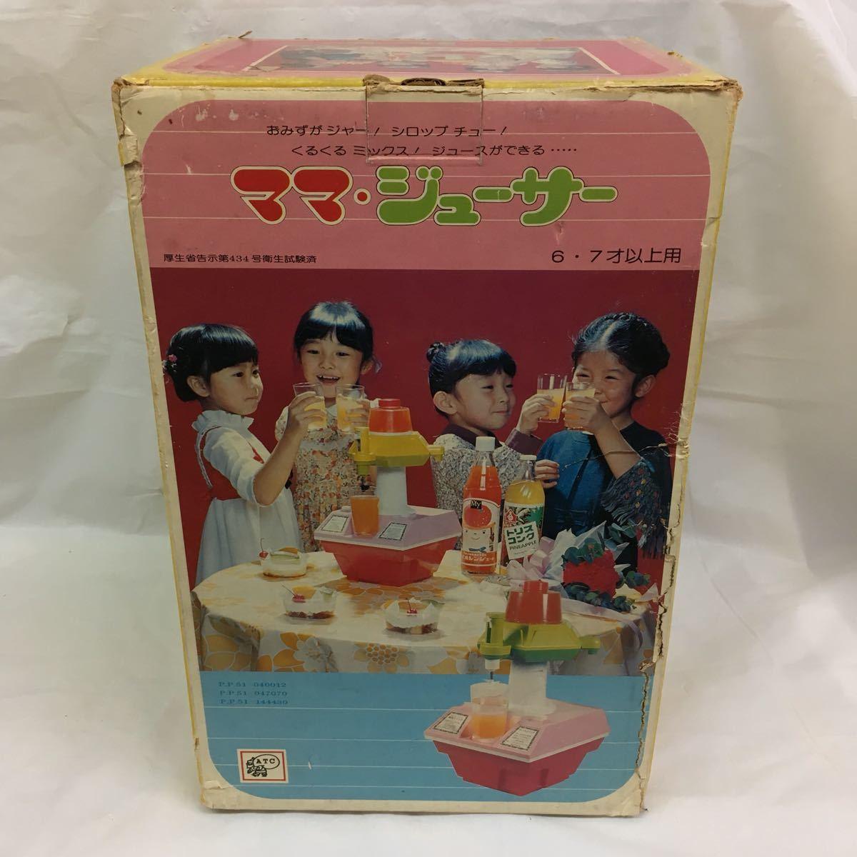 ジャンク 昭和レトロ アサヒ玩具 ママジューサー ママ・ジューサー おままごと 朝日玩具 おもちゃ 検索 ママレンジ