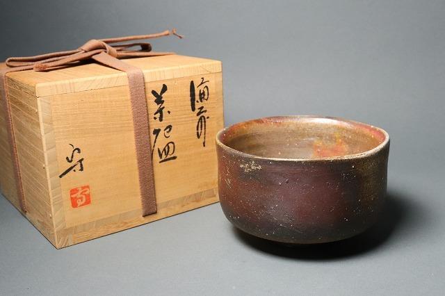 【雪】柴岡守 備前焼 茶碗 抹茶碗 茶道具 共箱