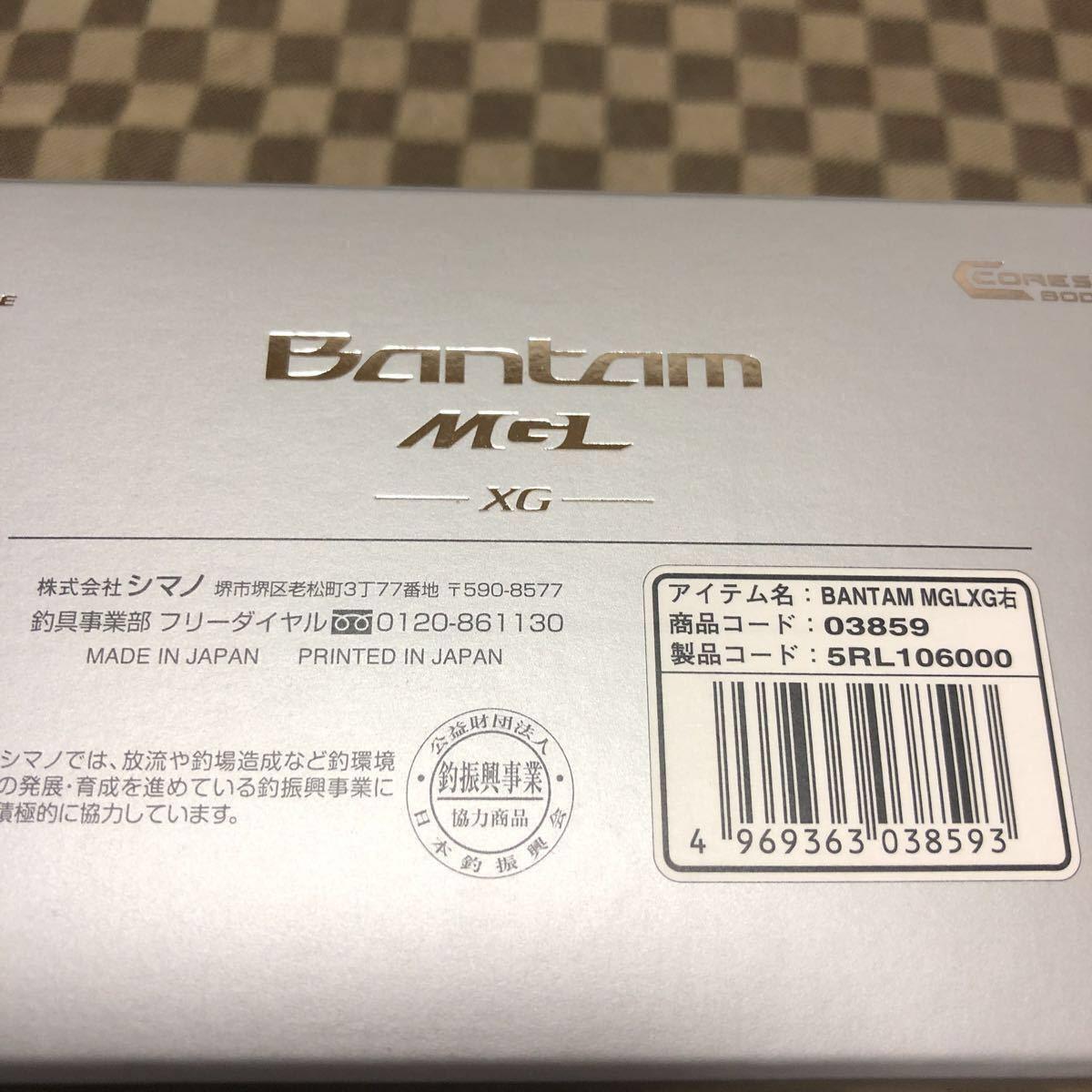 【シマノ】バンタムBantam MGL XG右【Bantam】★新品★限定お買得品!!_画像7
