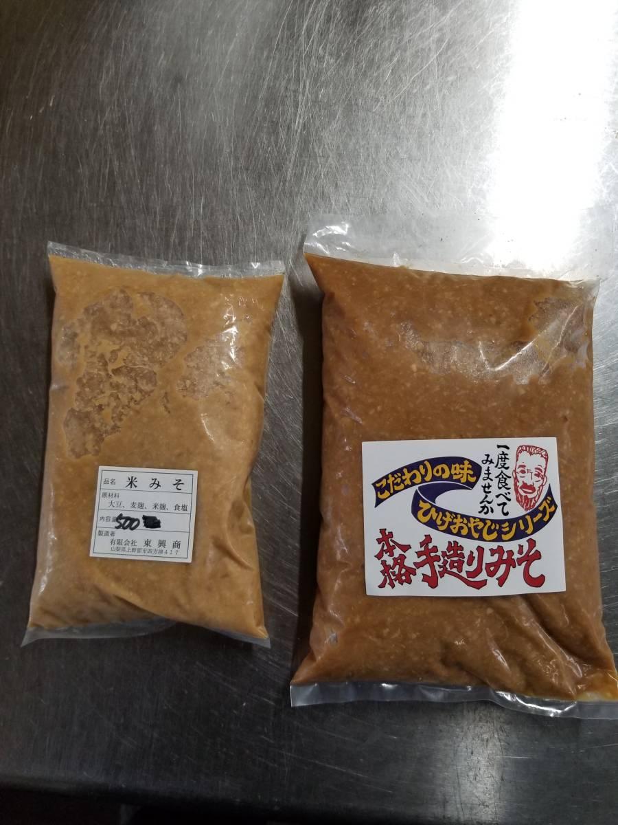 自家製麹味噌 1kg 500g_画像1