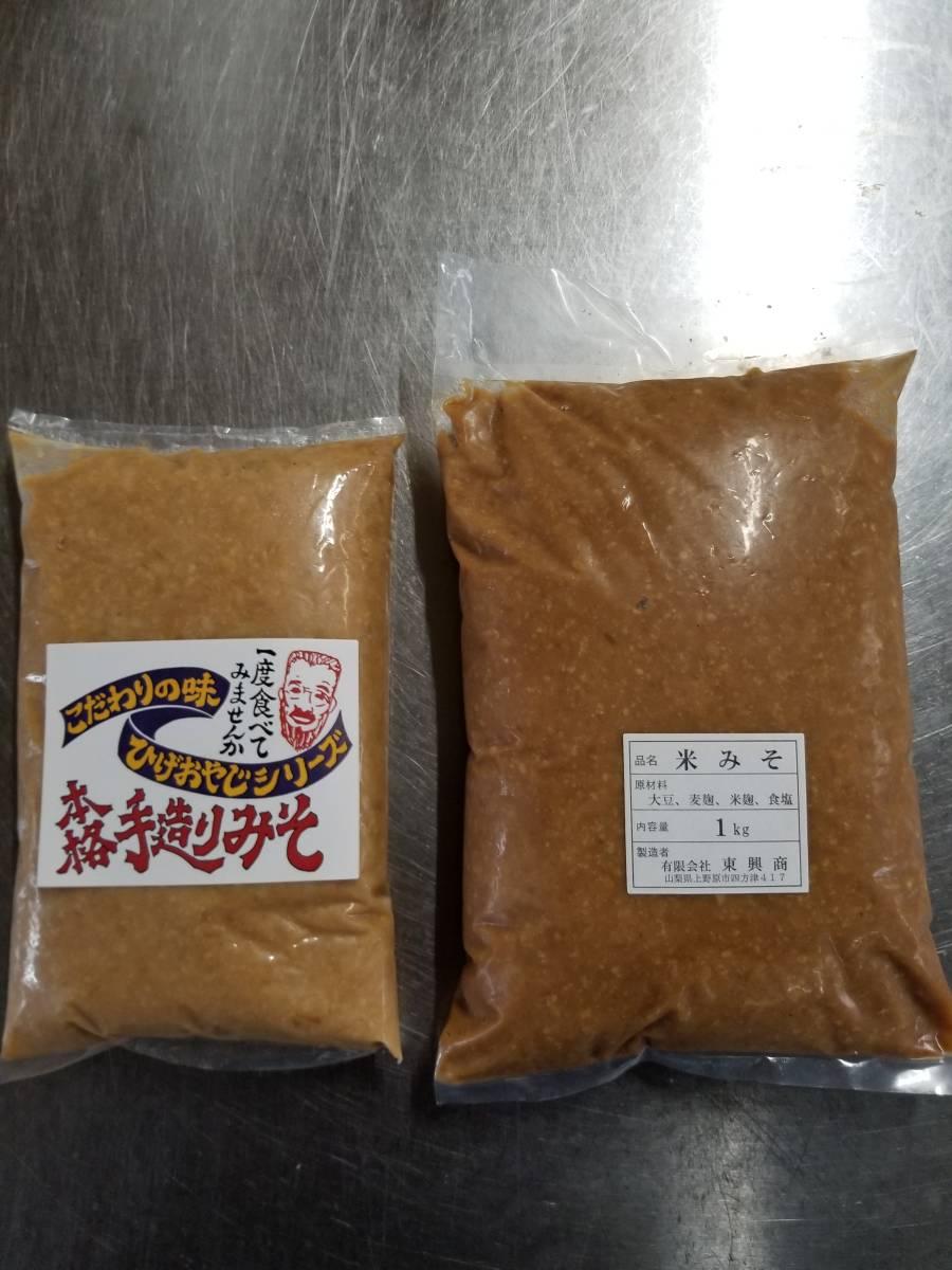 自家製麹味噌 1kg 500g_画像2