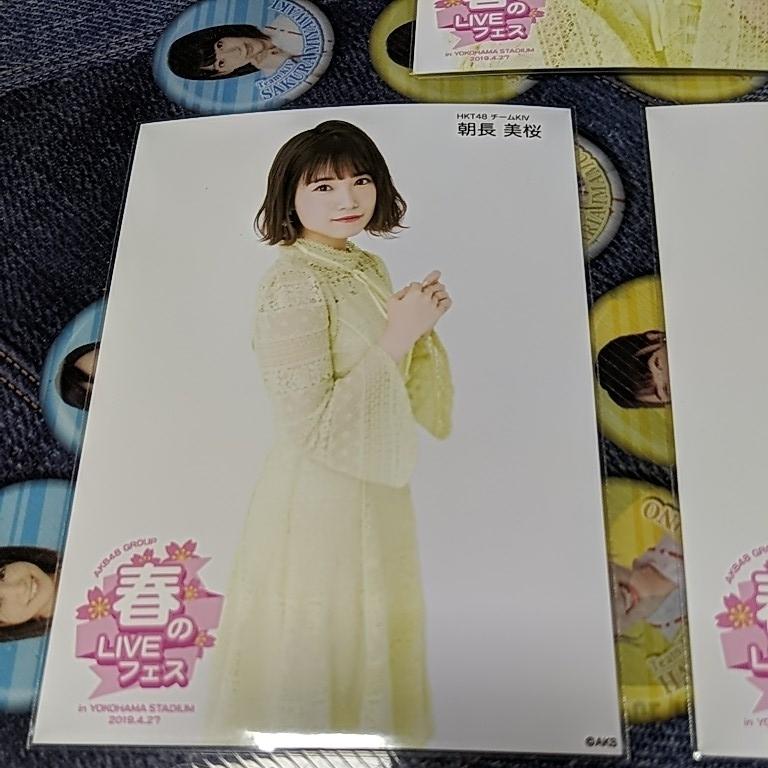 AKB48 GROUP 春のLIVEフェス 会場生写真 HKT48 朝長美桜 3種コンプ_画像3